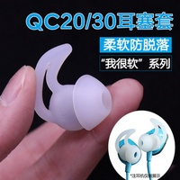 Dr. QC30 QC20 Headphones Set Shark Fin Cap BOSE SoundSport Free Wireless Bluetooth Sports Silicone