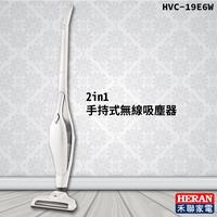打掃必備~禾聯 HVC-19E6W 吸塵器 (無線/手持/廣角設計/超靜音/打掃/清潔/灰塵/過濾/生活家電)