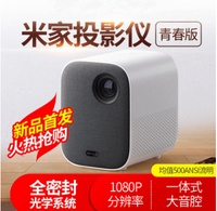 Projector /      Xiaomi Mi Home Projection Youth Edition Smart Home Projector
