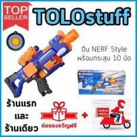 TOLOstuff ปืน style Nerf ปืนกระสุนโฟม รุ่นยอดนิยม Barricade RV-10 (ฟรี บริการจัดส่งด่วนใน 48ชม.)