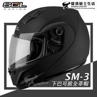 SOL安全帽 SM-3 消光黑 素色 可樂帽 下巴可掀全罩帽 汽水帽 雙D扣 內襯可拆 耀瑪騎士機車部品