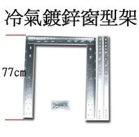 【金龍電子】窗型架  冷氣窗型架  鍍鋅窗型冷氣架 77cm 特大  AAB4
