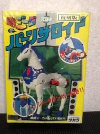 玩具魂  BANPRESTO出品 超合金 鋼鐵吉克  鋼鐵傑克  馬身 正日初版 絕版品 早期珍藏品