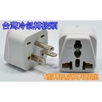 現貨 台灣冷氣轉接頭WD21可接延長線 T型轉換插頭15A 220V冷氣轉換插頭插座轉接(大陸電器用品)