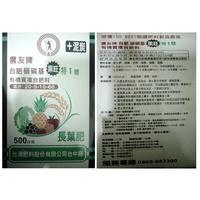 台肥-黑旺特1/4/43號+泥炭-迷你包裝500公克(任選3盒=250元)