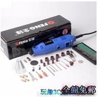 雕刻筆 小型調速電動打磨機多功能玉石拋光機雕刻機迷你電鉆打磨工具電磨 玩趣3C
