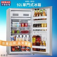 省電前線!禾聯 HRE-1013 92L 單門電冰箱 (單門式/可左右開門/冷藏/電冰箱/冰箱/節能/省電/生活家電)