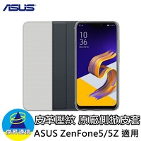 ASUS ZenFone 5/5Z 6.2吋 Folio Cover 側掀皮套 ZE620KL/ZS620KL適用
