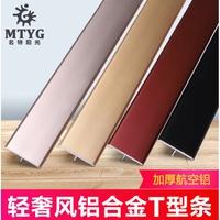 Happy-鋁合金t型條壓條金屬不銹鋼鈦金條瓷磚木地板收邊條裝飾線條包邊