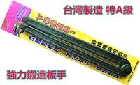 鍛造砂輪機板手 / V型鍛造板手 / V-180 / 平面砂輪機板手