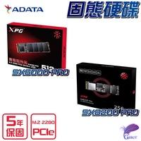 ADATA 威剛 SSD SX8200 PRO、SX6000 PRO / LITE M.2 PCIe 固態硬碟 5年保固
