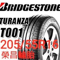 〈新莊榮昌輪胎〉普利司通   TURANZA  T001  205/55R16  91W  輪胎   現金完工特價