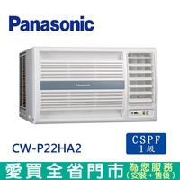 Panasonic國際3-4坪CW-P22HA2變頻冷暖右吹窗型冷氣_含配送到府+標準安裝【愛買】