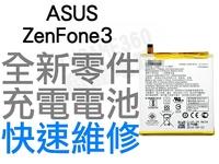 ASUS ZENFONE3 5.5吋 ZE552KL Z012DA 全新電池 無法充電 膨脹 更換電池【台中恐龍電玩】