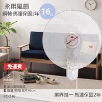 永用牌 台製安靜型16吋單拉掛壁扇/電風扇/涼風扇FC-216 桌扇 工業扇 夏天必備 小電扇 風扇 風力超強 電風扇