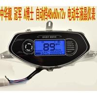 電動車儀表中華艦A博士自動檔48v60v72v電動車液晶儀表