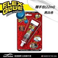 【美國FLEX GLUE】大力固化膠(迷你22ml/美國製)