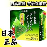 【伊藤園 玄米茶】空運 日本製 宇治抹茶 立體三角茶包 綠茶 玄米茶 烘焙茶【水貨碼頭】