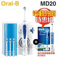 【特惠組★加碼送電動牙刷(D100)】Oral-B 歐樂B ( MD20 ) 高效活氧沖牙機 -原廠公司貨 [可以買]