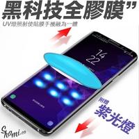全新黑科技 紫光燈全膠鋼化玻璃膜【SA769】S8 S9 Plus Note8 Note9 玻璃保護貼 玻璃貼 保護貼