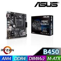 9月促銷好康價9700元 全新品盒裝代理商貨 華碩 PRIME-B450M-K 搭 R5-2600X