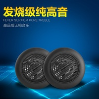 Mailing price ts-t120 car treble head car subwoofer small loudspeakers Gao Yinzhe a pair of specials