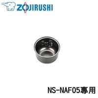 象印 3人份電子鍋專用內鍋 B230  NS-NAF05專用
