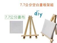 DIY空白畫板架組UA7056-7.7公分(可自行彩繪)《筑品文創》