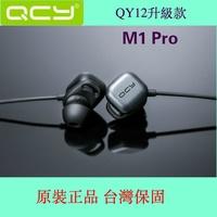 【附發票】QCY M1 Pro QY12的升級款 台灣保固 NCC認證 現貨 智能磁吸式開關機 雙耳運動防潑水藍牙耳機