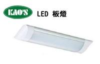 KAO'S★超薄燈具 輕巧 LED板燈 日光燈具 1尺 10W 全電壓 白光/黃光★永光照明5C2-KS4-5211%