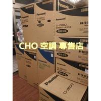 《CHO空調》CU-PX28FHA2 CS-PX28FA2 國際冷氣變頻冷暖一對一分離式~補助最高$3000