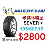 米其林輪胎sever+ 195/60R15