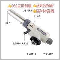 電子點火噴火槍 噴火槍 噴焊槍 噴燈 可倒噴360度 可調節  卡式瓦斯噴槍頭 噴槍 銅鋁焊條 卡式瓦斯 焊接 野炊