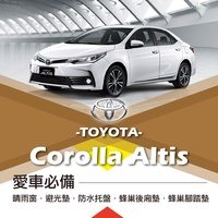 e系列【愛車必備ALTIS】TOYOTA Corolla豐田 晴雨窗 避光墊 托盤 蜂巢腳踏墊 後箱廂墊