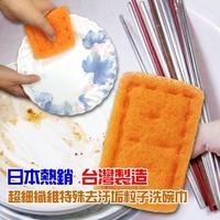 【金德恩】12入組超細纖維特殊去汙垢粒子洗碗巾/菜瓜布(日本熱銷/去汙/碗盤/清潔/洗碗)