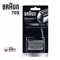 【德國百靈BRAUN】複合式刀頭刀網匣(銀)70S(2盒組)