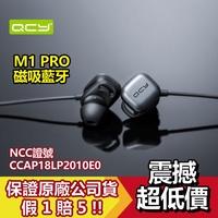 🛑現貨特賣🛑正品 QCY M1 pro 磁吸藍牙 QY12 無線運動 藍牙耳機 音樂耳機 4級防水 藍牙 磁吸式