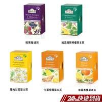 AHMAD TEA 亞曼 草本茶/風情茶 (多種口味) 鋁箔茶包 (20入/盒) 蝦皮24h 現貨