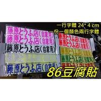 24*4 cm 頭文字D 藤原豆腐店 86 貼紙 反光 螢光 平光