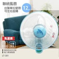 【聯統】MIT台灣製造 12吋單拉掛壁扇/電風扇LT-301