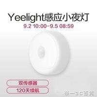 Yeelight充電感應夜燈小夜燈衛生間臥室自動感應LED迷你人體光控【帝一3C旗艦】