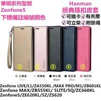 ZE620KL華碩 真皮皮套ZenFone5 ZB601KL ZC660KLZA550隱型磁扣 M1隱扣 有內袋側掀套