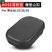 ☀熱賣現貨適用于博士Bose QuietComfort 35 II耳機包QC35 QC25 QC15收納盒