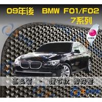 台製|09年後 BMW F01 大7系列 鑽石紋-腳踏墊 / f01腳踏墊 f01海馬踏墊 f02腳踏墊 / 工廠直營