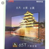 JVC 65T 液晶電視TOYOTA 購車禮 全新未使用