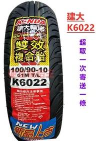 便宜輪胎王 建大k6022全新100/90/10雙效複合胎