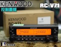 《飛翔無線》日本 KENWOOD RC-V71 控制面板〔TM-V71 TM-V71A 專用 原廠公司貨〕