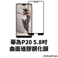 【Didoshop】華為 P20 5.8吋 曲面邊膠鋼化膜 手機保護貼(MH005-6)