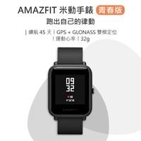 小米 AMAZFIT 米動手錶青春版 續航45天 32克重 防水防塵 多功能運動智能手環