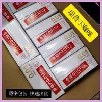現貨!相模001 Sagami-相模元祖-超激薄保險套 5入裝 岡本 杜蕾斯 002 0.01